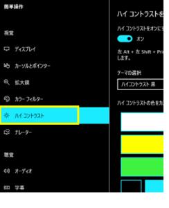 ハイコントラスト設定画面