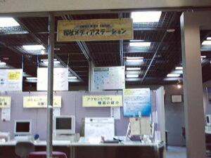 福祉メディアステーション 室内写真